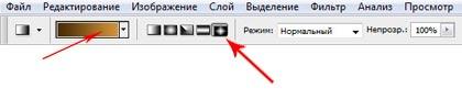 Выбираем инструмент Градиент  | Мраморный текст в Photoshop