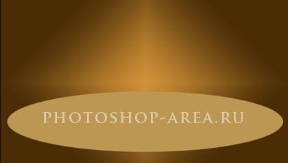 Отрисовываем выбранный эллипс | Мраморный текст в Photoshop